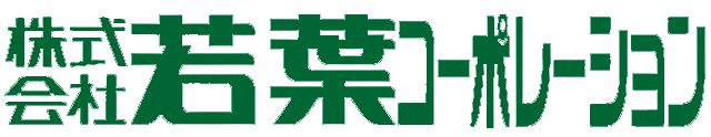 株式会社若葉コーポレーション|江東区のネズミ・害虫駆除専門会社